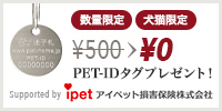 犬猫限定!! PET-IDタグプレゼント!