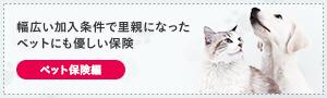ペット保険編